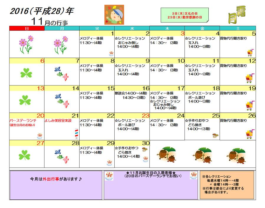 28年11月ともカレンダー