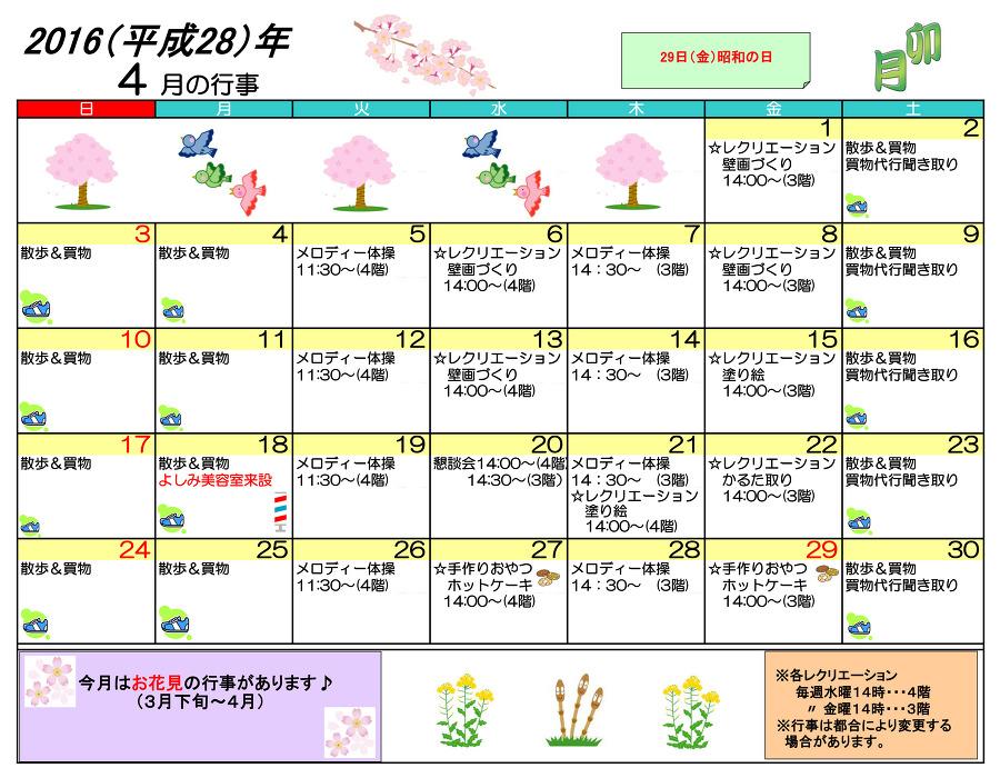 28年4月ともカレンダー