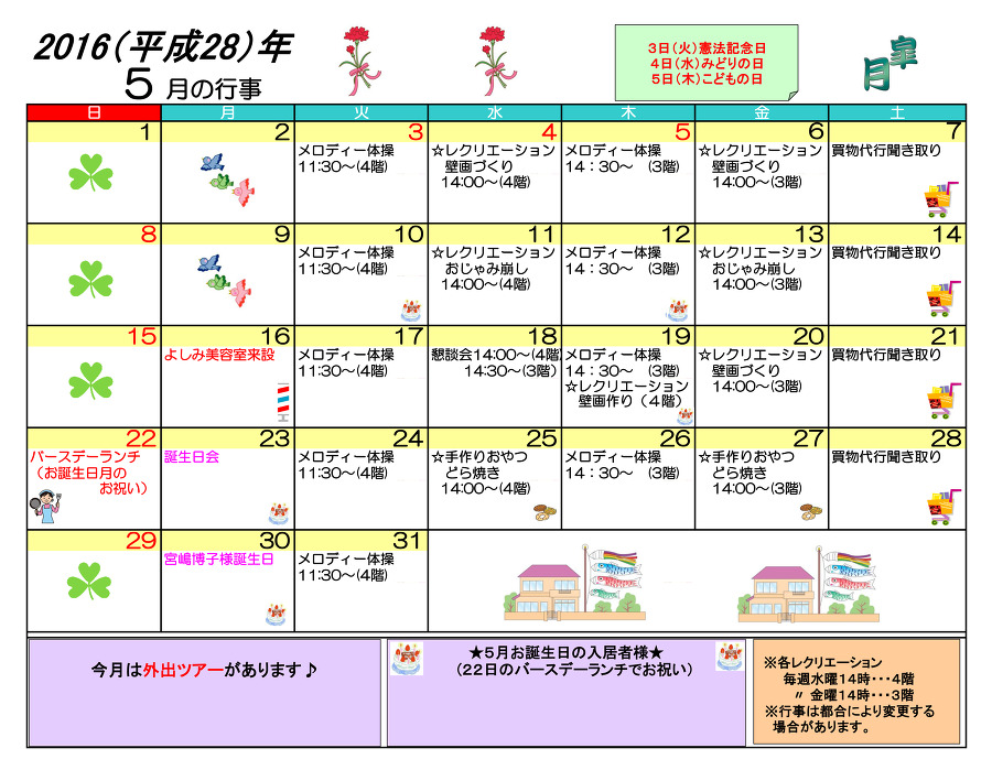 28年5月ともカレンダー