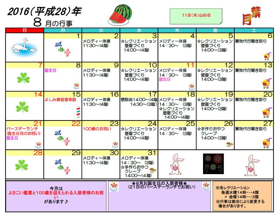 28年8月ともカレンダー