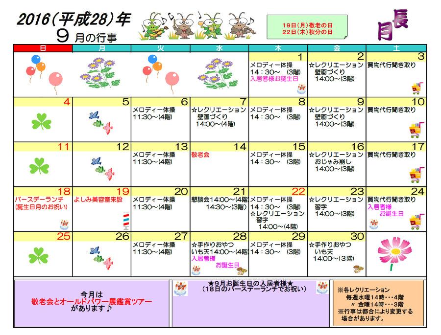 28年9月ともカレンダー