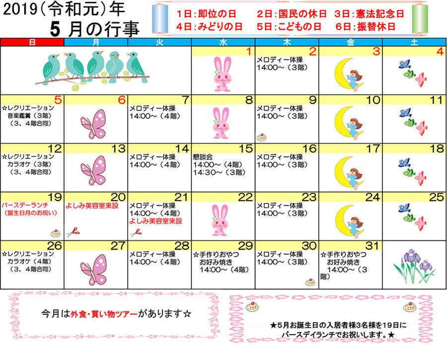 令和元年5月ともカレンダー
