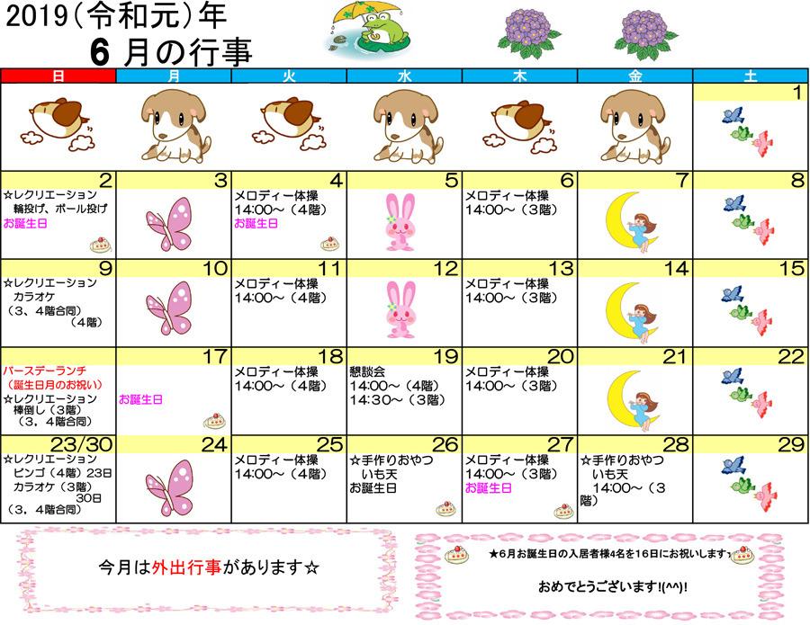 令和元年6月ともカレンダー