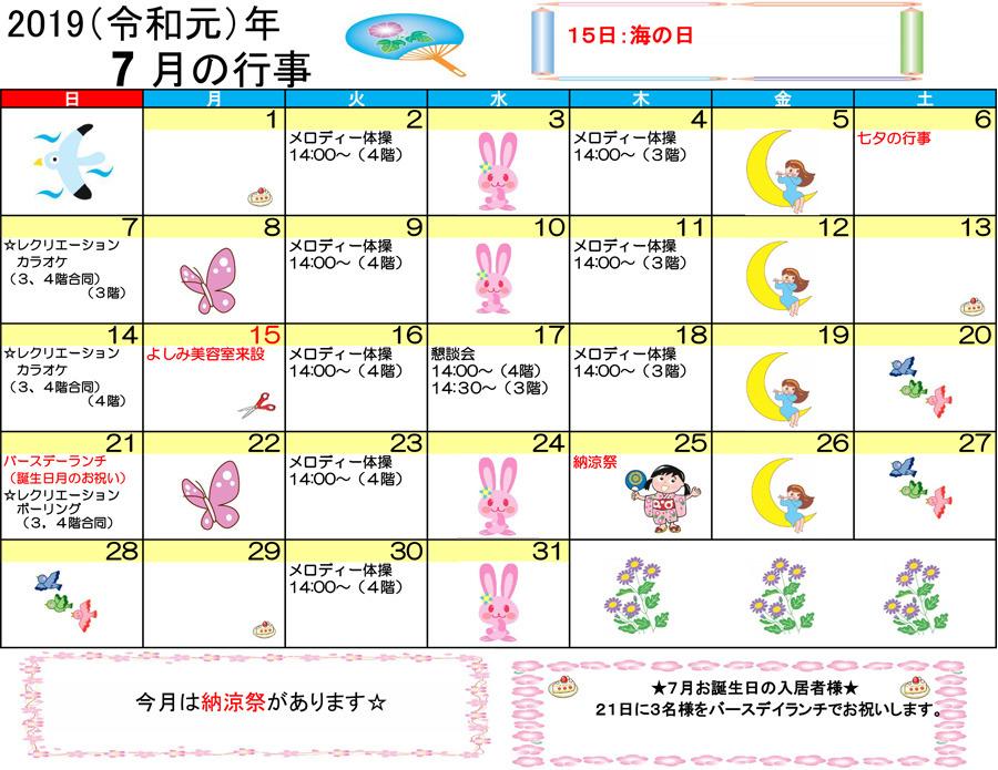 令和元年7月ともカレンダー