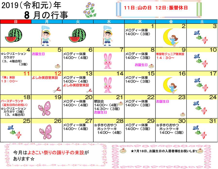 令和元年8月ともカレンダー