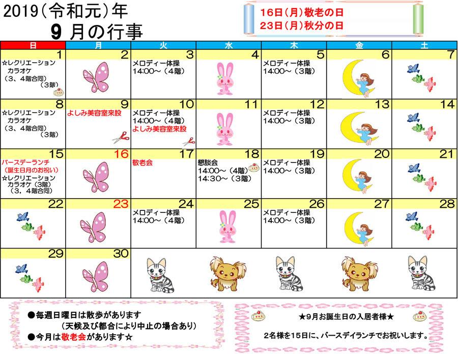 令和元年9月ともカレンダー