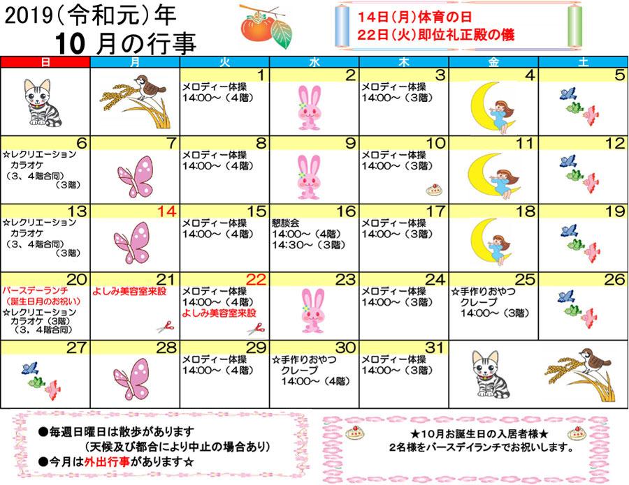 令和元年10月ともカレンダー