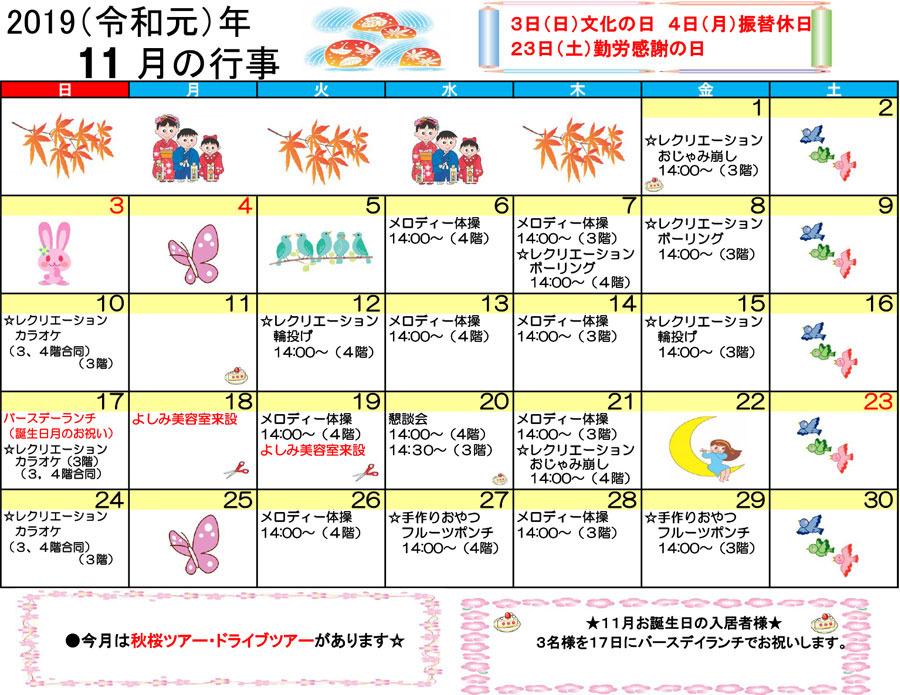 令和元年11月ともカレンダー