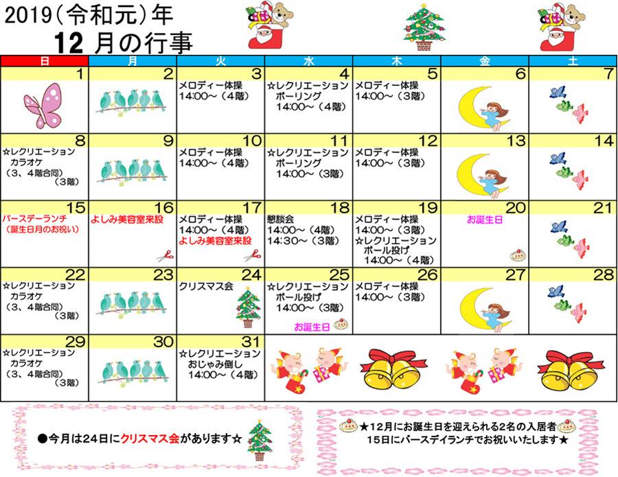 令和元年12月ともカレンダー