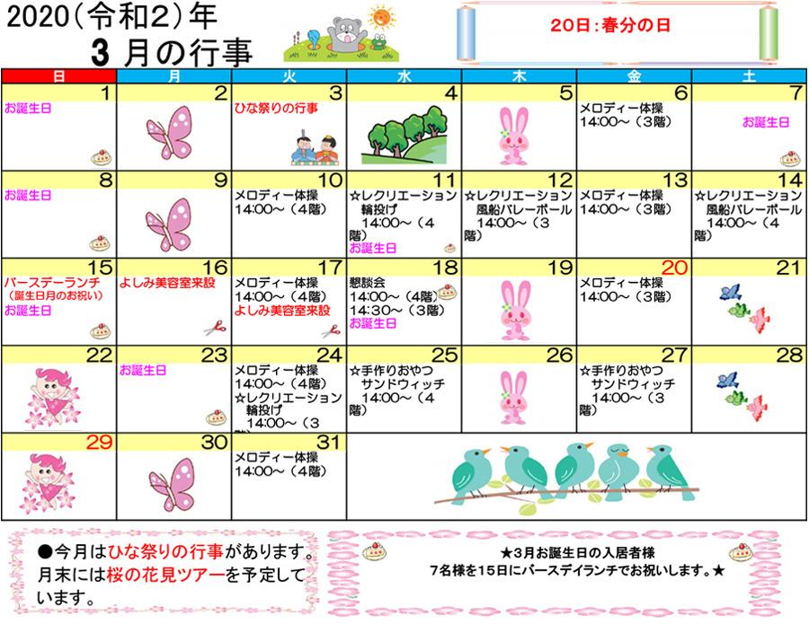 令和2年3月ともカレンダー