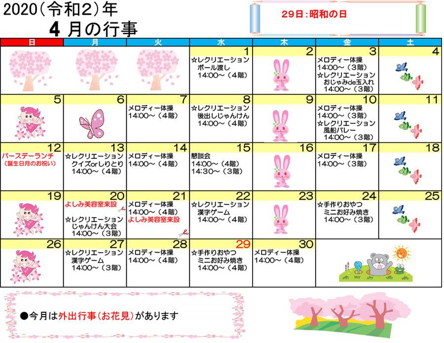 令和2年4月ともカレンダー