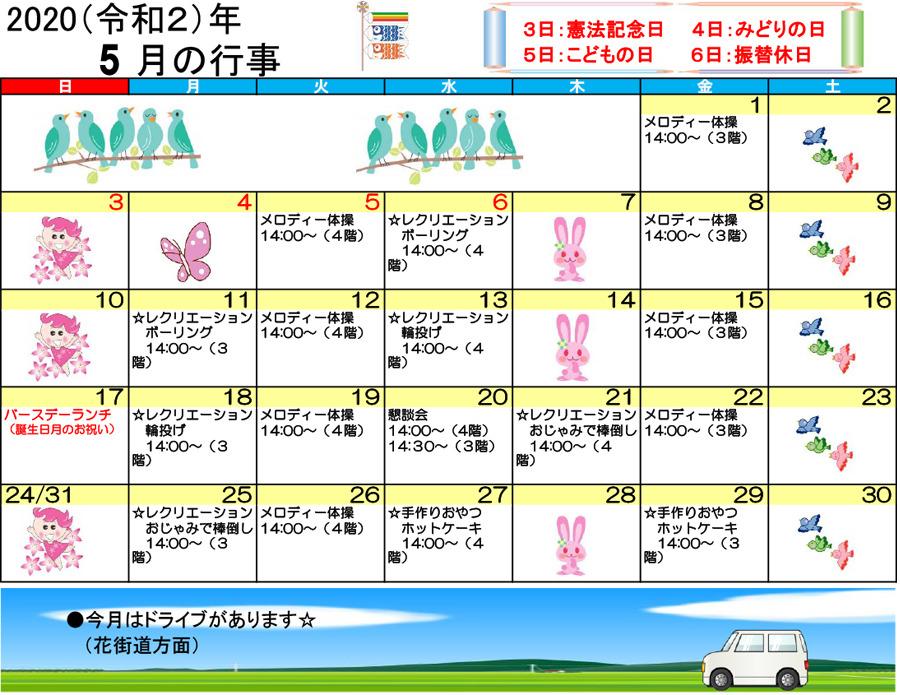 令和2年5月ともカレンダー