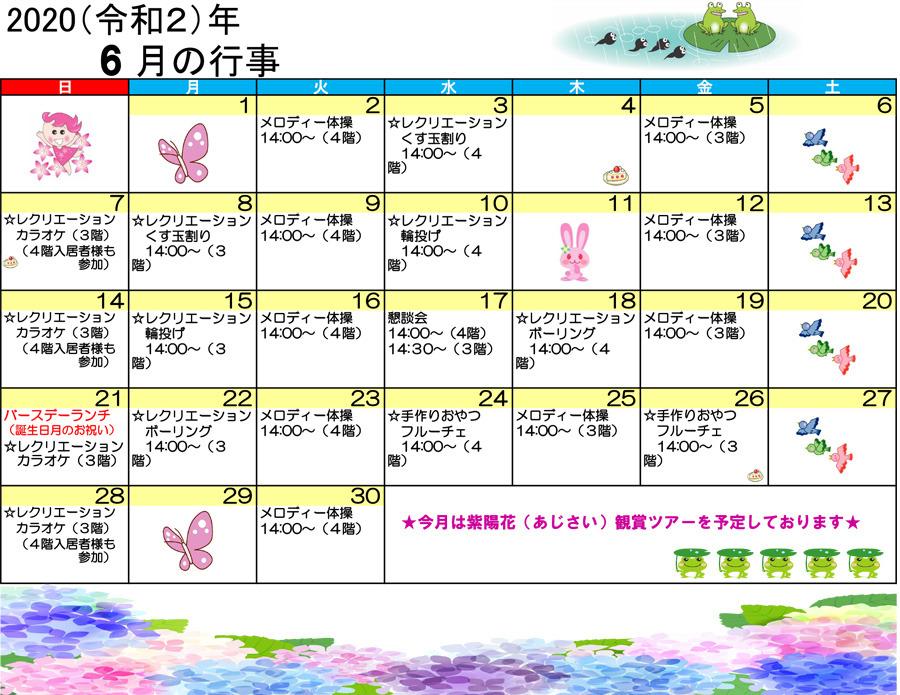 令和2年6月ともカレンダー