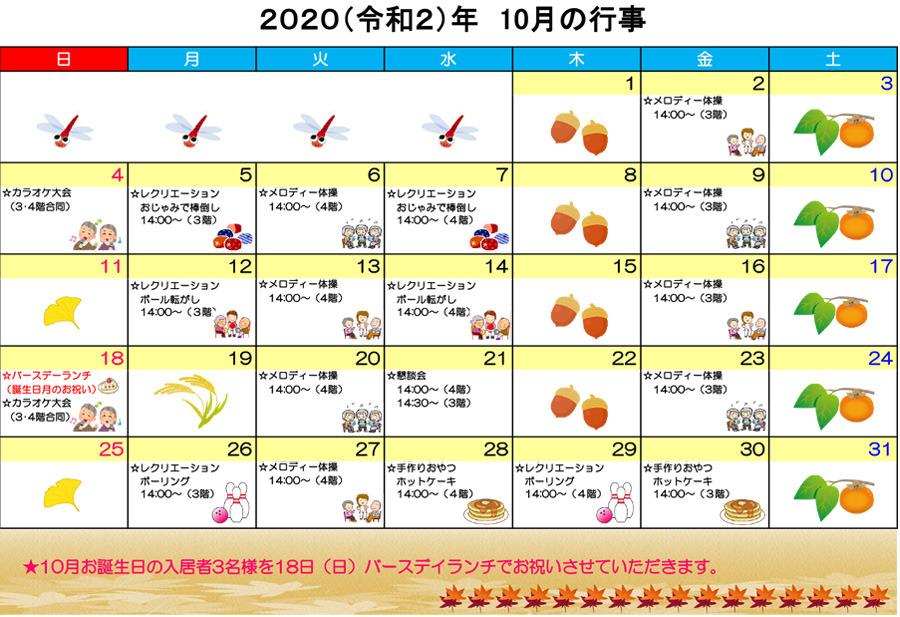 令和2年10月ともカレンダー