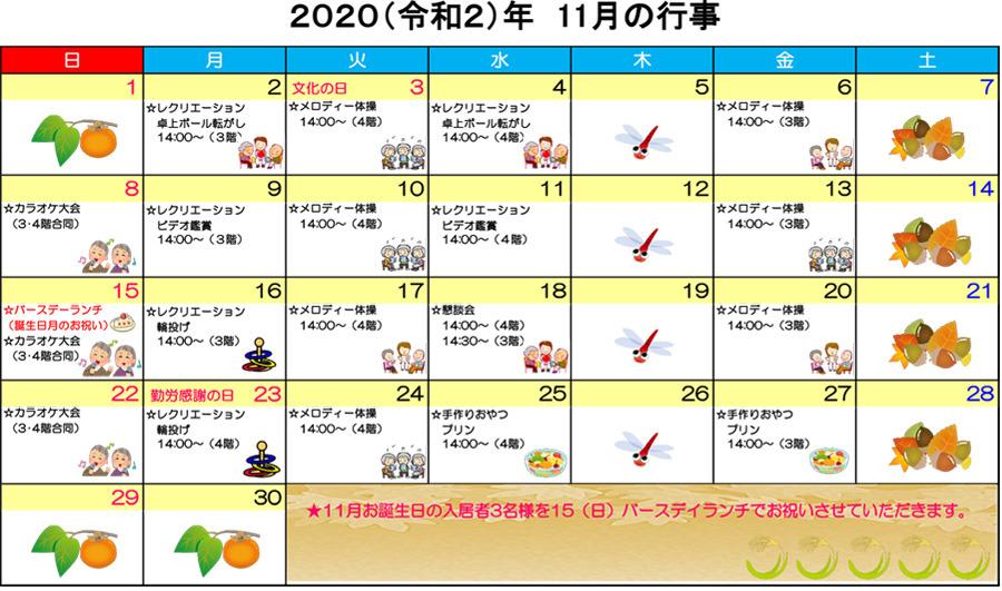令和2年11月ともカレンダー
