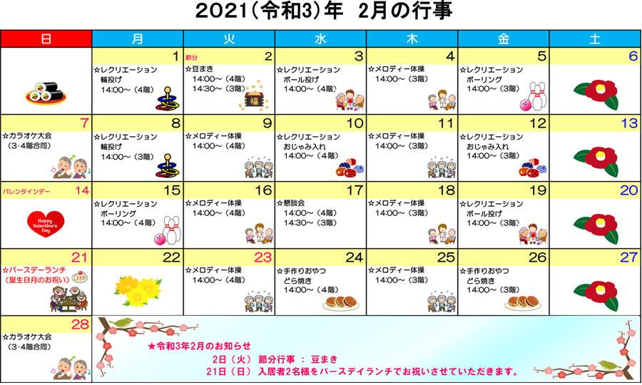 令和3年2月ともカレンダー