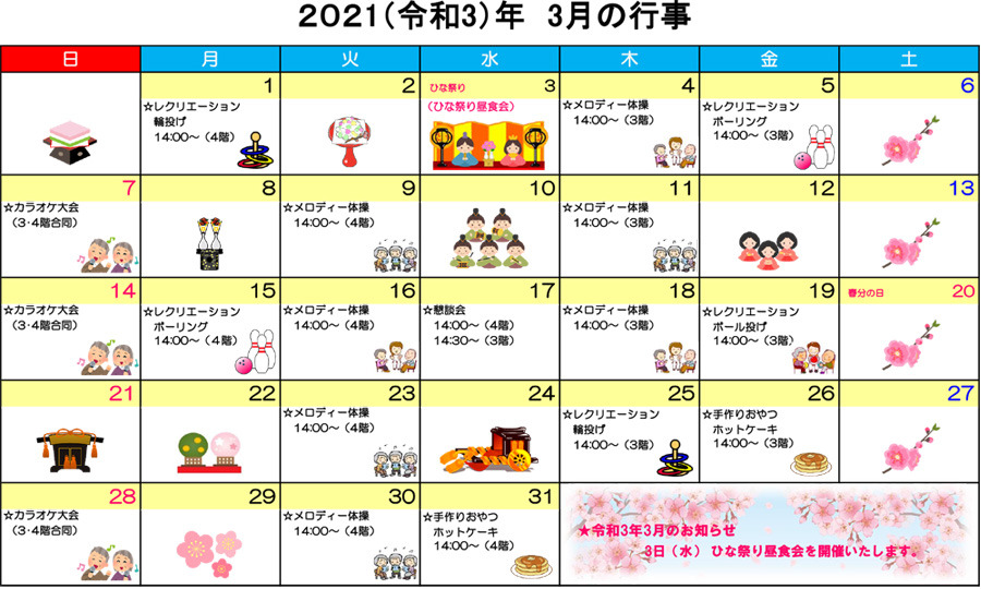 令和3年3月ともカレンダー