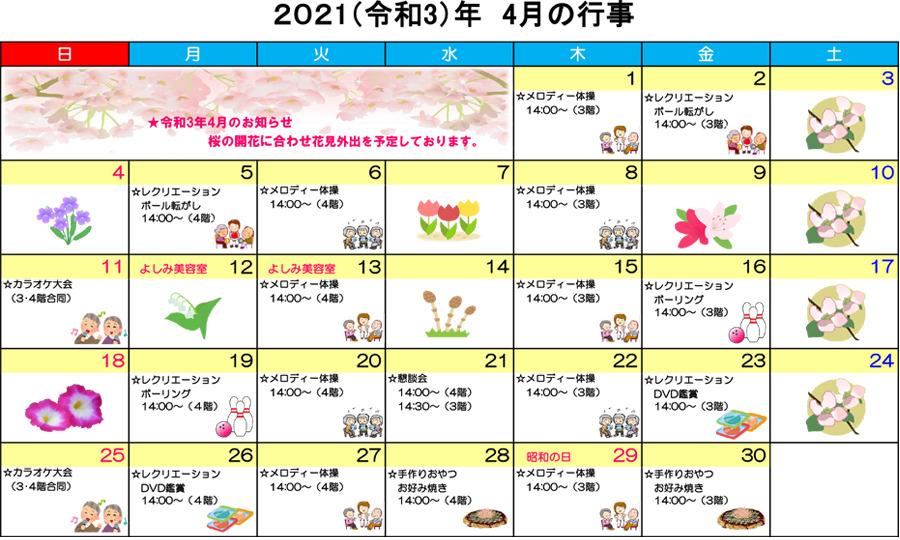 令和3年4月ともカレンダー