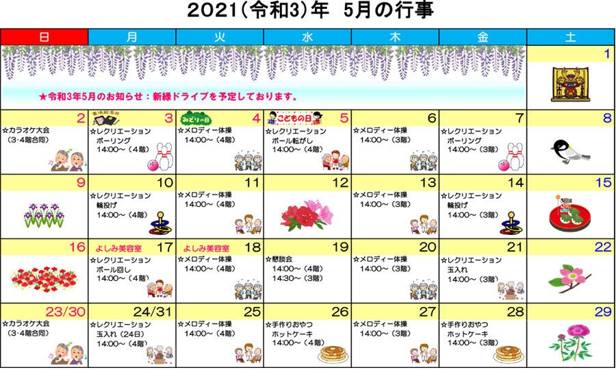 令和3年5月ともカレンダー