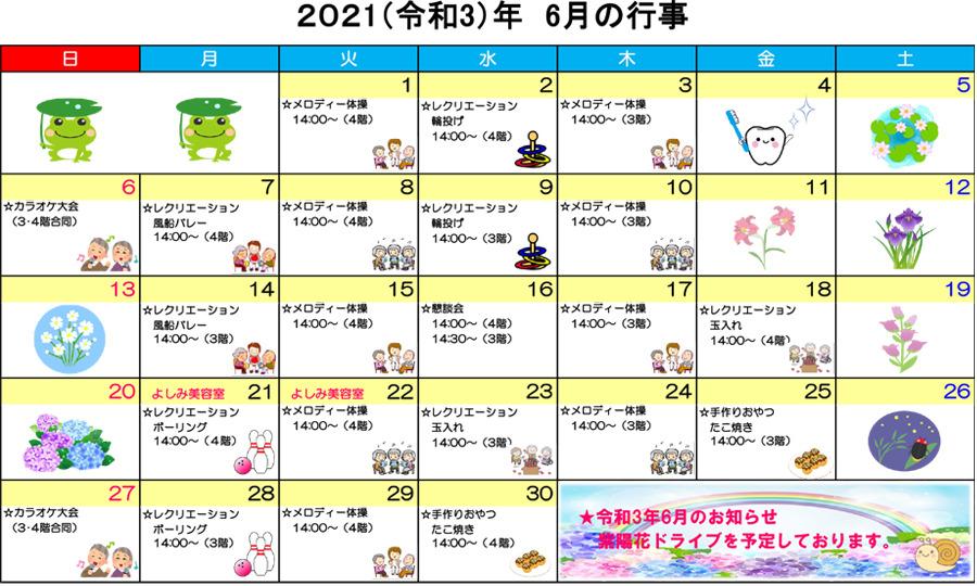 令和3年6月ともカレンダー