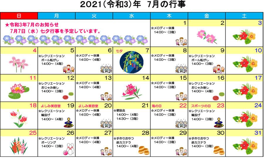 令和3年7月ともカレンダー