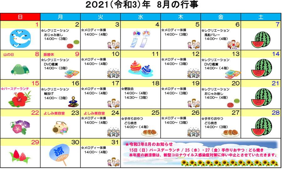 令和3年8月ともカレンダー