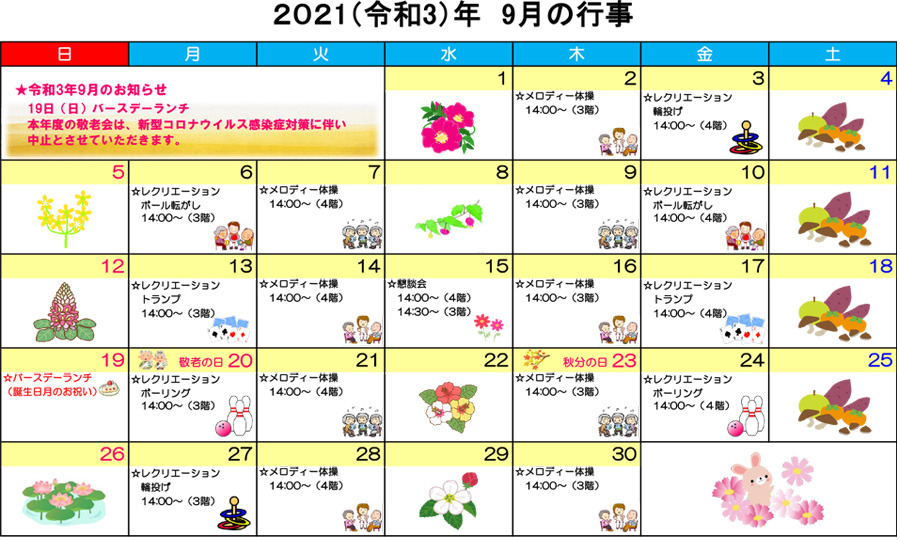 令和3年9月ともカレンダー