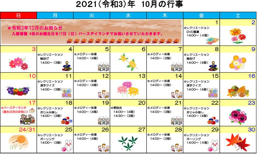 令和3年10月ともカレンダー