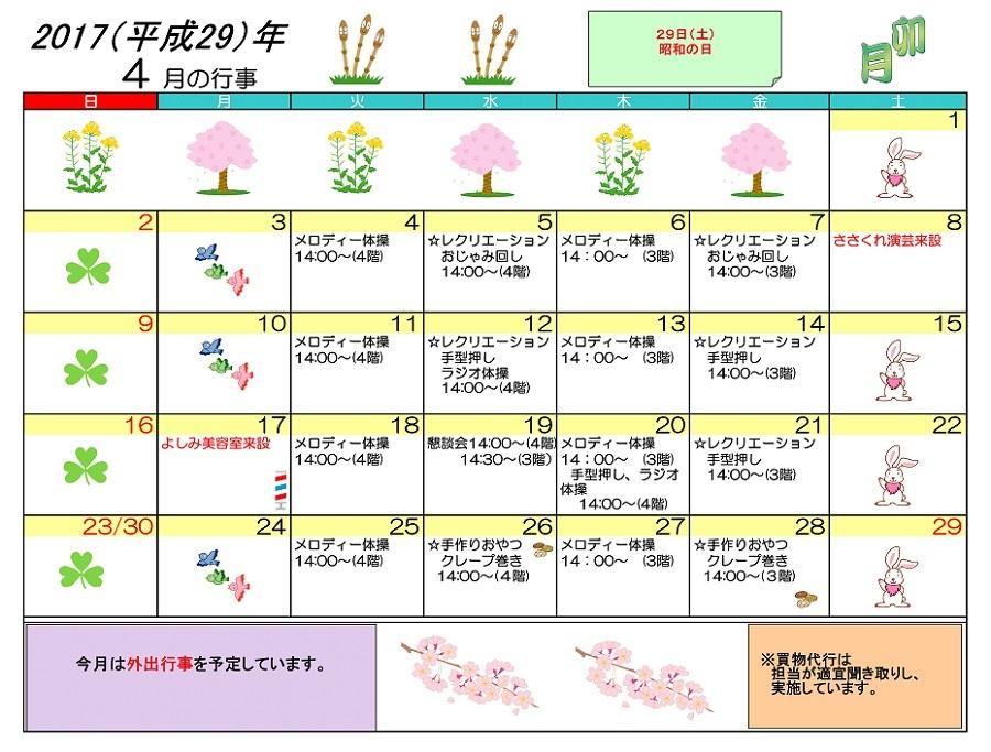 29年4月ともカレンダー