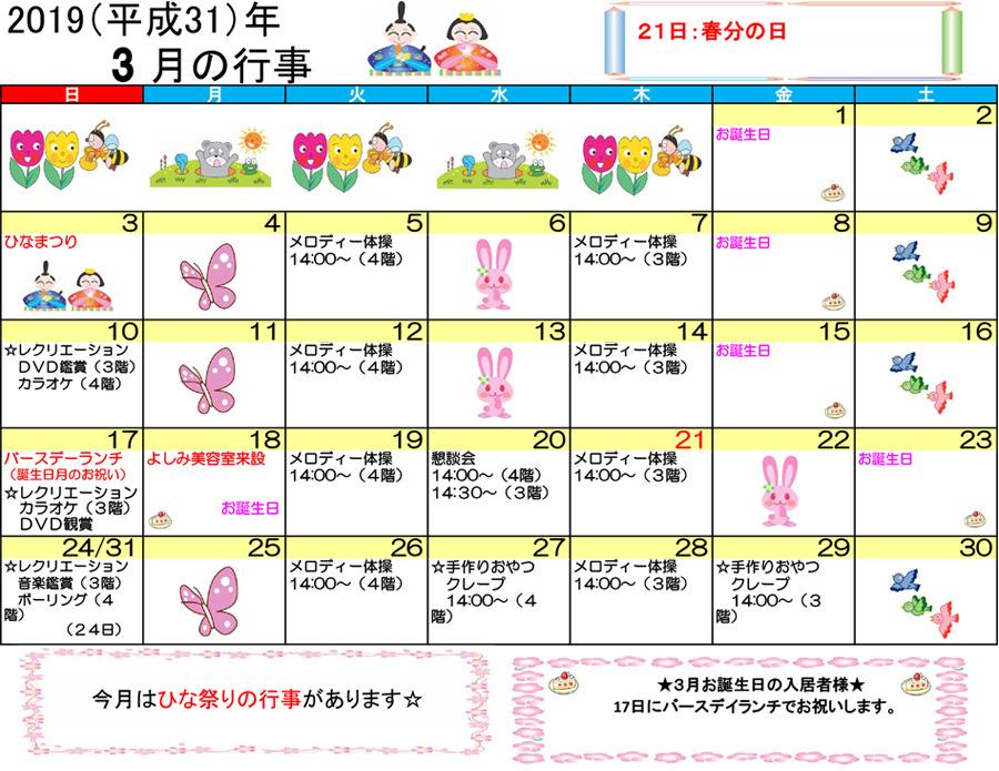 H31年3月ともカレンダー