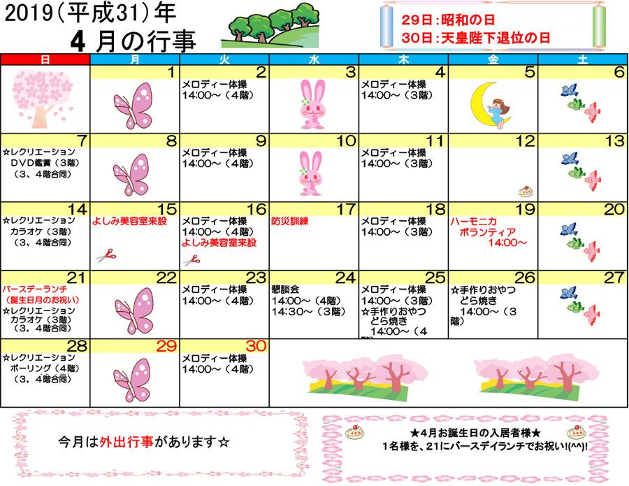 H31年4月ともカレンダー