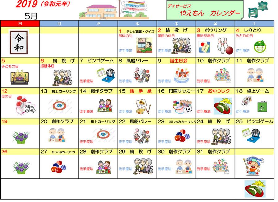 令和元年5月デイサービスやえもんカレンダー