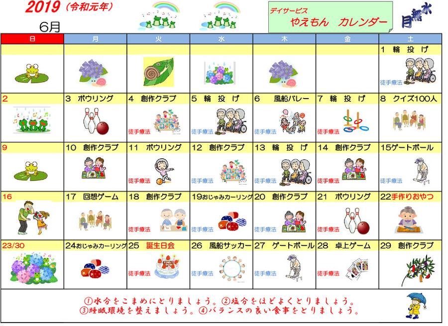令和元年6月デイサービスやえもんカレンダー