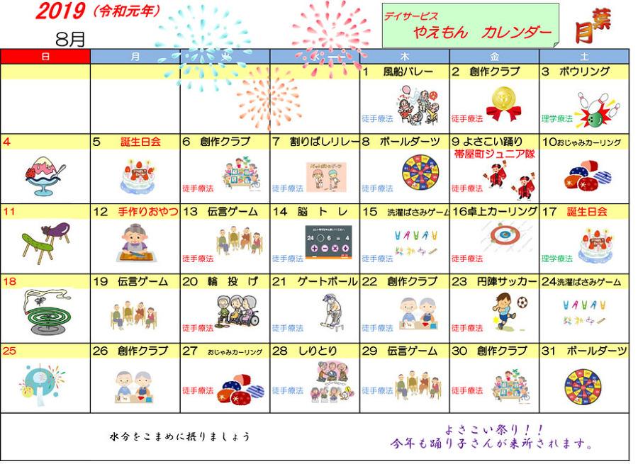 令和元年8月デイサービスやえもんカレンダー