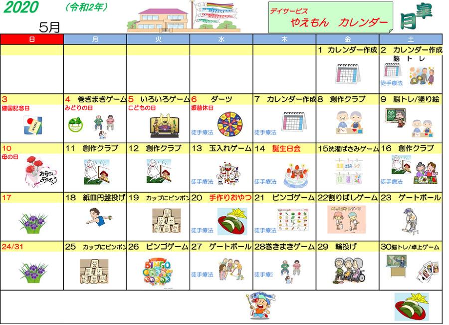 令和2年5月デイサービスやえもんカレンダー