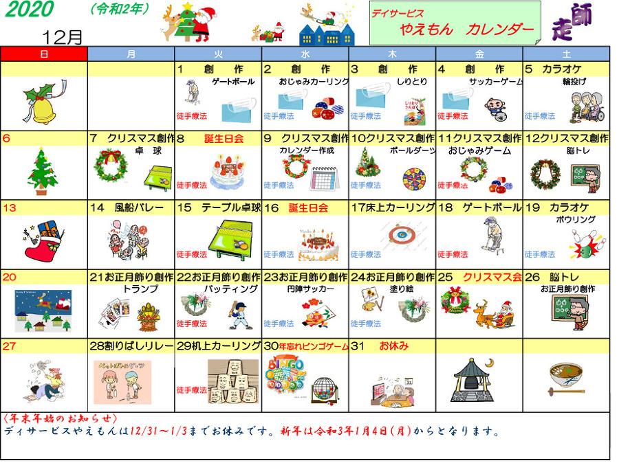 令和2年12月デイサービスやえもんカレンダー