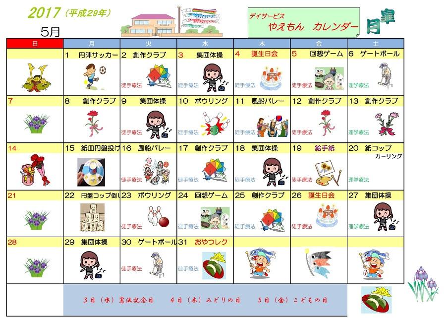 29年5月デイサービスやえもんカレンダー