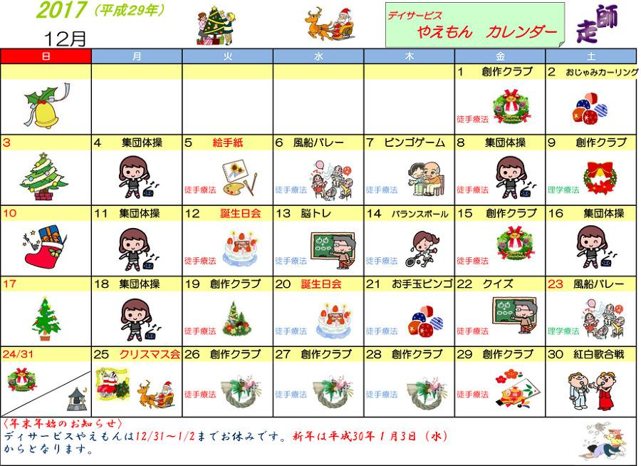29年12月デイサービスやえもんカレンダー