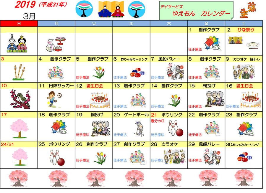 H31年3月デイサービスやえもんカレンダー